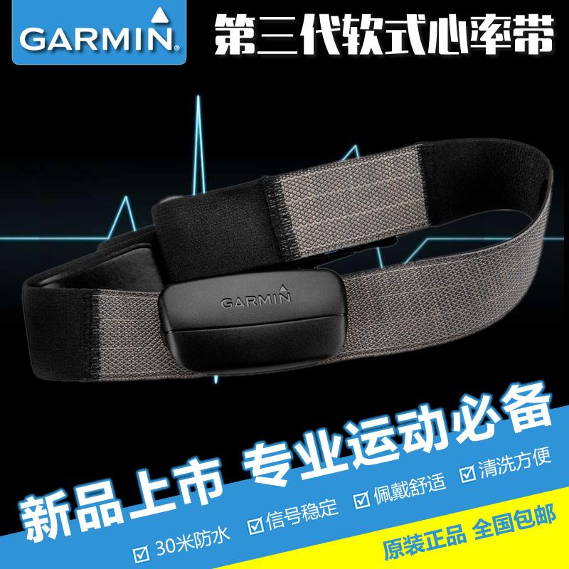 Garmin цзя мин HRM-3 мягкий носимых чсс с помощью интеллектуальной 220 15 vivofit доставка
