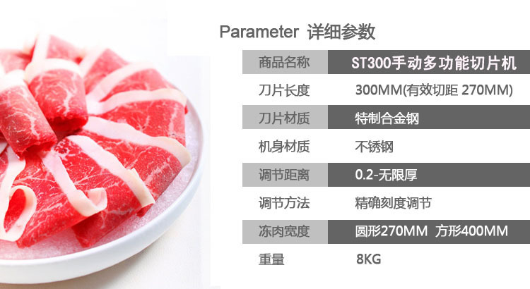 Sheng Feng Commercial slicer stainless steel cut beef and mutton meat planing machine bacon ham barbecue shabu-shabu