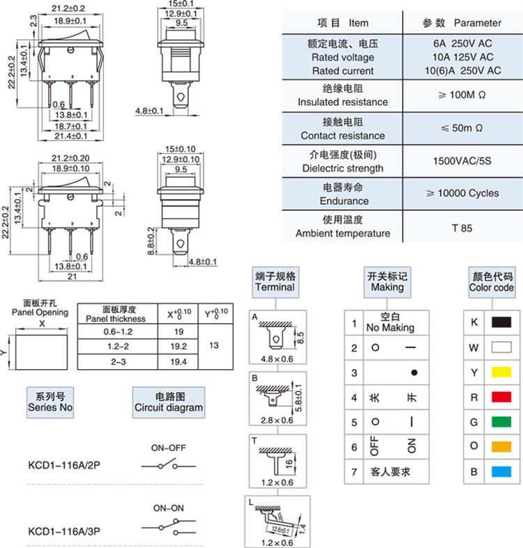 rleil 2 pin 3 pin 4 pin on off kcd1 mini rocker switch t85 10a 250vac t105 rocker switch