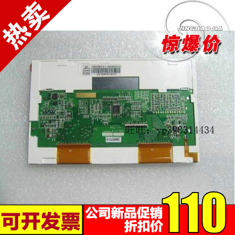 AT070TN83V.1 Ming De system Flying Tiger system computer flat machine constant strong system display screen universal screen 7 i