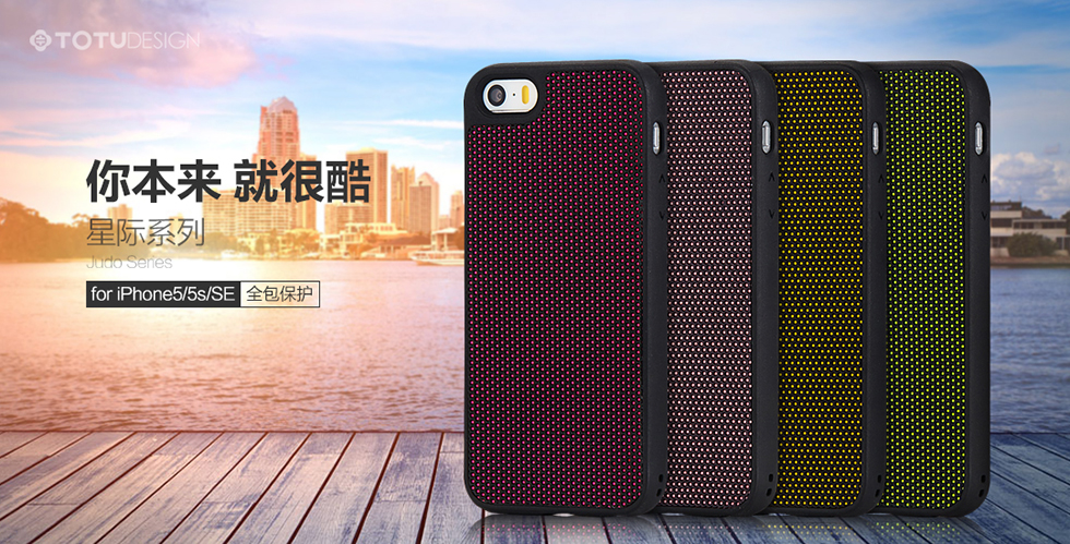 TOTU Case For iPhone SE,Original TOTU Series TPU+Fluorescent Cloth+Silicone Back Case Cover For iPhone 5/5S/SE PT-067