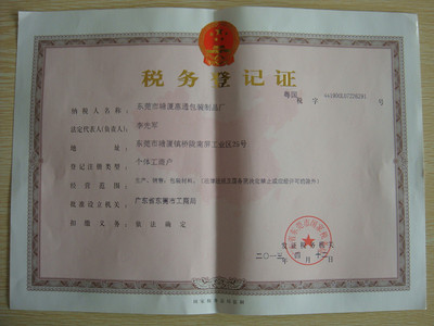 National tax registration certificate