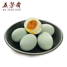 Wufangzhai 8Pcs China Snack Salted Duck Egg