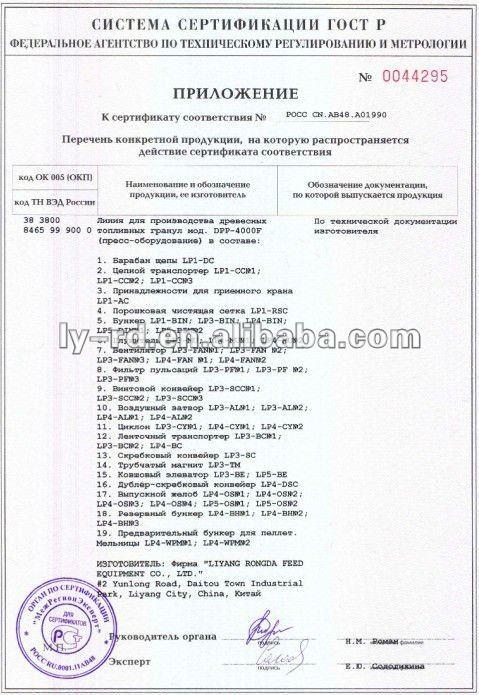 Конвейер код окп купить фольксваген транспортер в москве московской области