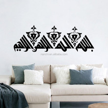 Respected Islamic Muslim Calligraphy Wall Stickers Quotes Living Room DIY Removable Vinyl Art Wall Decal