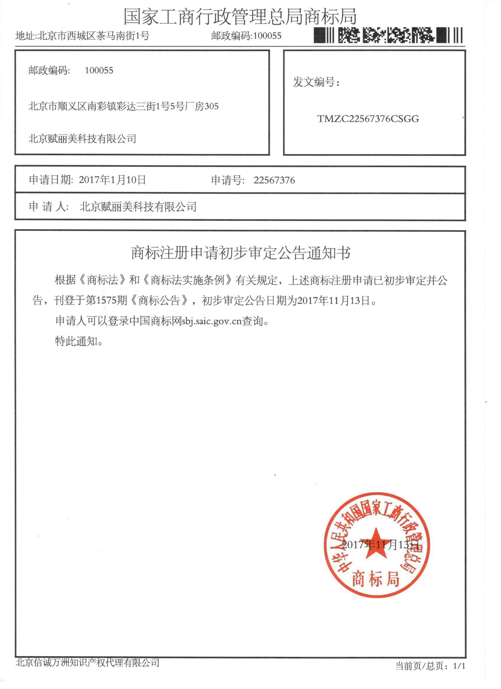 The forimi trademark passed the evaluation book