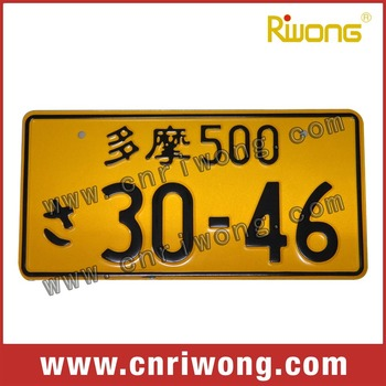 yellow and letters black Japanese number plate  sc 1 st  Alibaba & Yellow And Letters BlackJapanese Number Plate - Buy Japanese ...