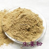 Ginger Powder dried dehydrated vegetable spice vegetable ginger powder price