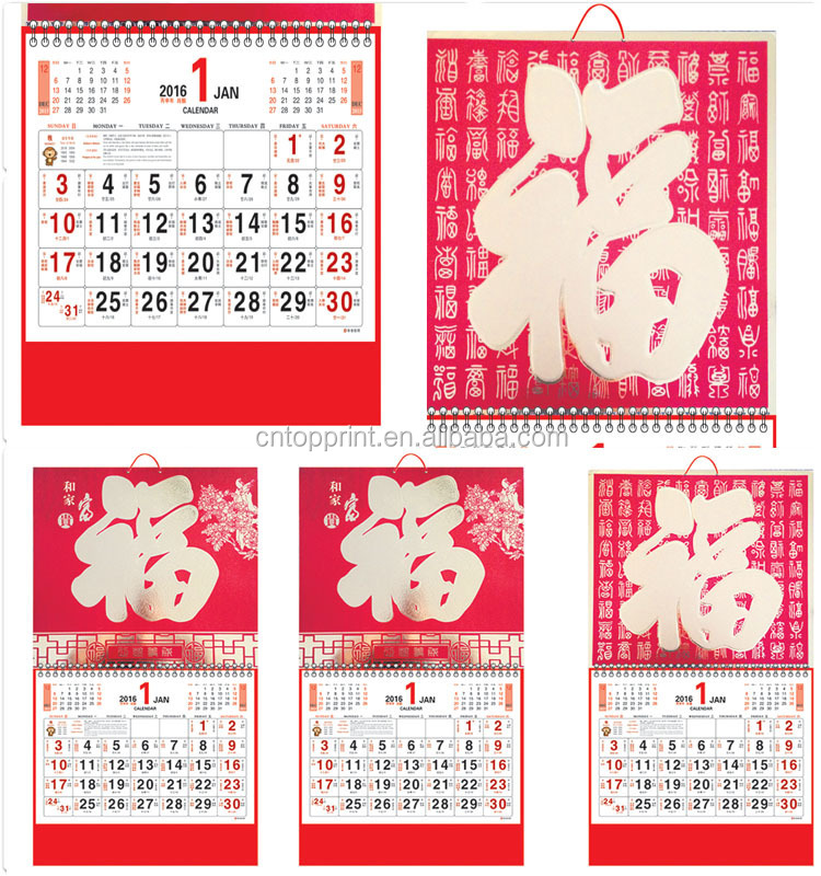 3 Month English Arabic Calendar 2016 Wall Electronic Calendar ...