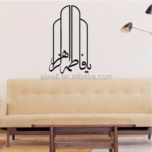 DY264 SGS Certificate Islamic/muslim Wall Sticker Outlet Non Toxic Wallpaper  For Kids Room