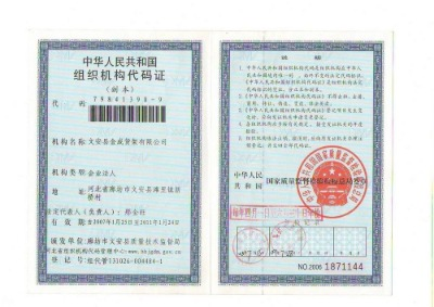 WenAnXian jincheng shelf Co., LTD organization code certificate