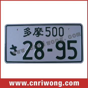 Japanese Car Number Plate Euro Plates Number Plates Buy Yellow And