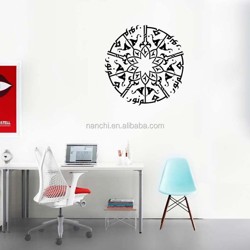 Muslim Stiker Dinding 58 57 Cm Kaligrafi Arab Yang Dapat Dilepas Kreatif Bulat Hitam Wallpaper Lukisan Dinding Seni Dekorasi Rumah Dekorasi Kamar