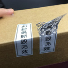 Self adhesive no transfer or no residue white void open calibration void if seal opened or removed security seal stickers