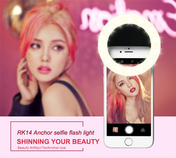 2017 Trending Products Mobile Phone Accessory Selfie Flash Light RK14  Seflie Flash Ring Light