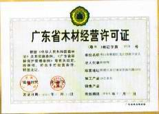 Timber Business Certificate (Guangdong)
