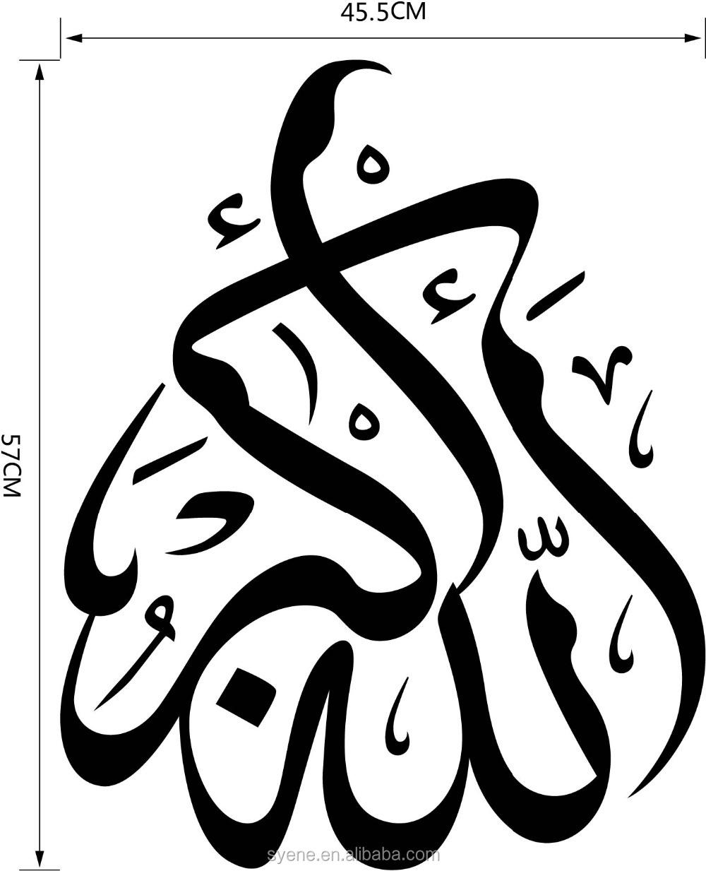 Newest Islamic And Arabic Wall Stickers Art Vinyl Alphabet Letter ...