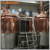 Customized Beer Mash Tank Can Visit 20BBL Brewery Turnkey Brewing System