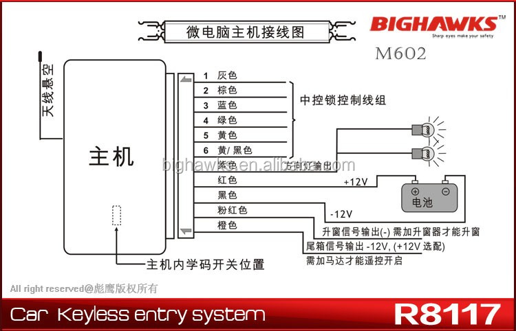 Mfk keyless entry system double diode trunk release