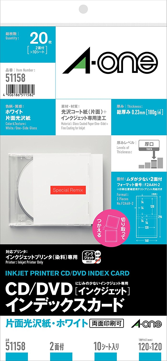 10 sheet A4 size deformation two-sided-One (A-one) CD / DVD index card [inkjet] one-sided glossy paper White (20 pieces) 51 158 (japan import)