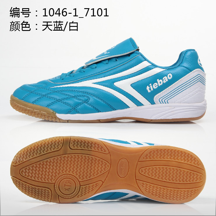 Professional Flat Sole Indoor Football Soccer Shoes - Buy ...