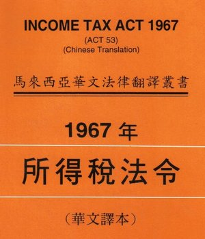 INCOME TAX ACT 1967 DOWNLOAD