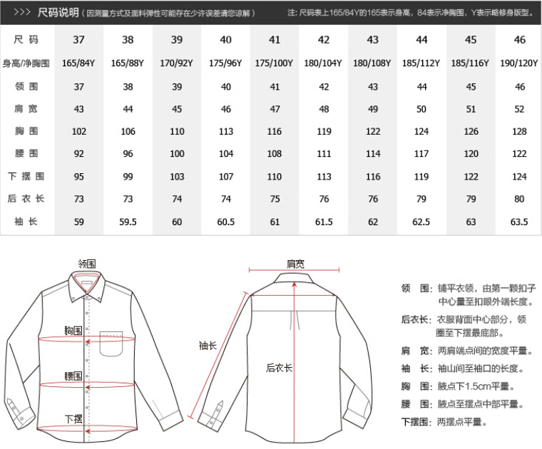 Dress shirt size chart mens sweater jeans and boots