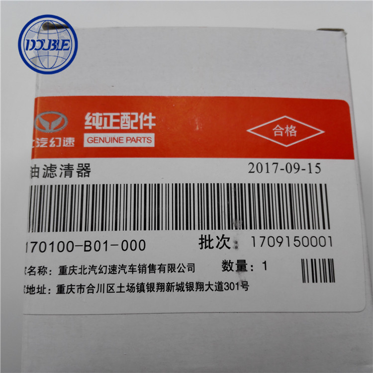 10170100-B01-B00 genuine Oil filter for KENBO S2 / S3 / M20,Baic spare  parts, View Baic spare parts, Baic Product Details from Xiamen Double Imp   &