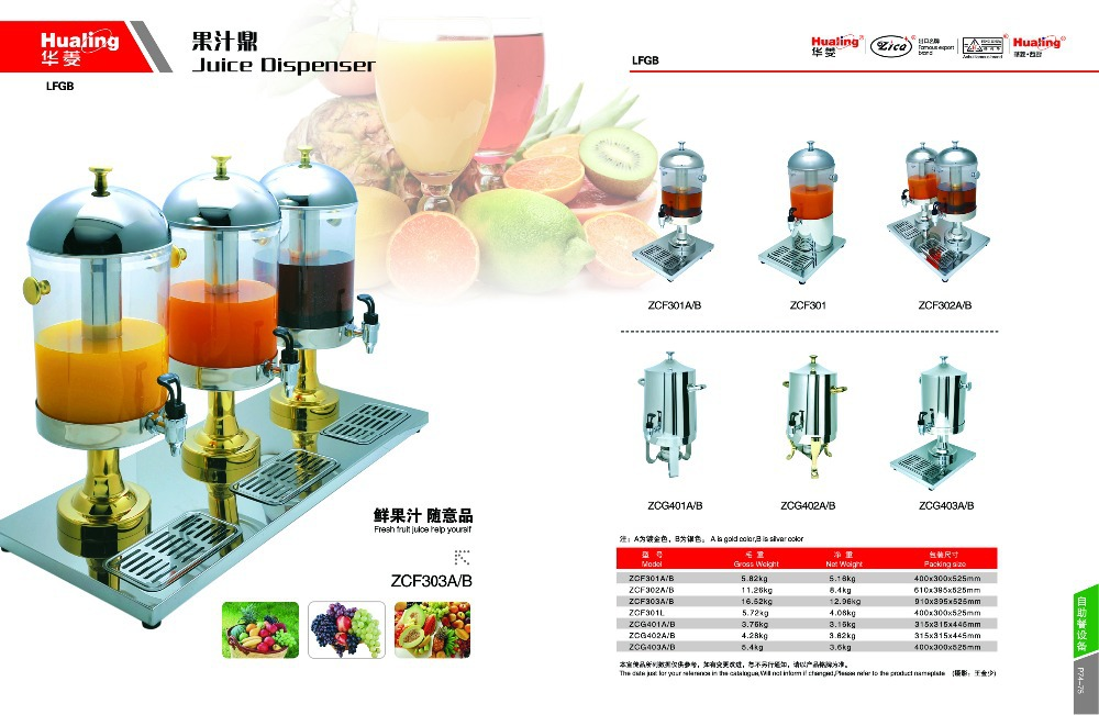 juice dispenser 9L hualing juice dispenser