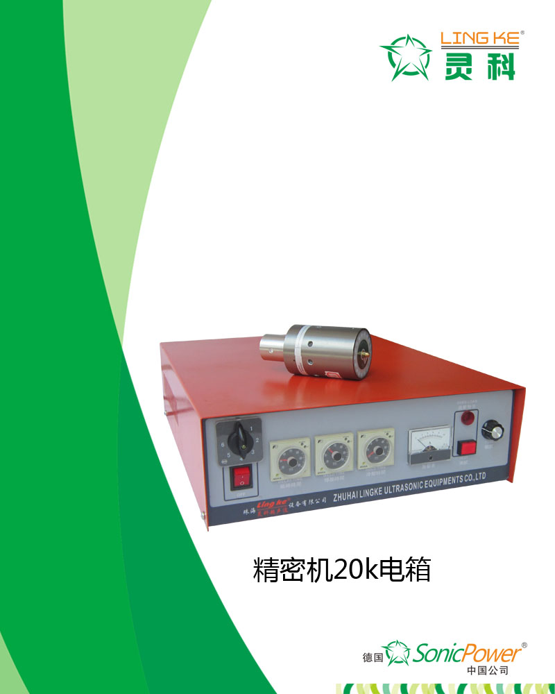 ultrasonic welding sonotrode for precision machine
