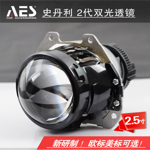 AES Car accessories for headlight FXR projector lens headlamp 2.5inch &3inch automobile