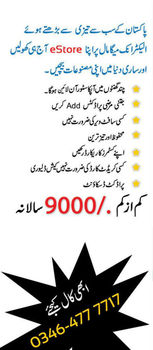 Create Your Own Online shop in Pakistan just 9,000 RS