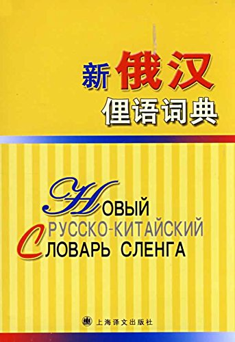 Introductory Russian Language Express 106