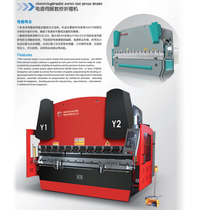 Shanghai SWAN  factory direct supply Electrohydraulic servo cnc press brake machine