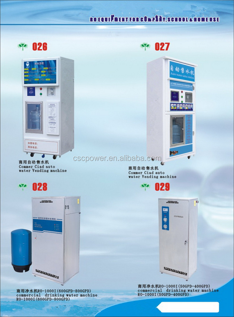 self-service automatic drinking pure water vending machine