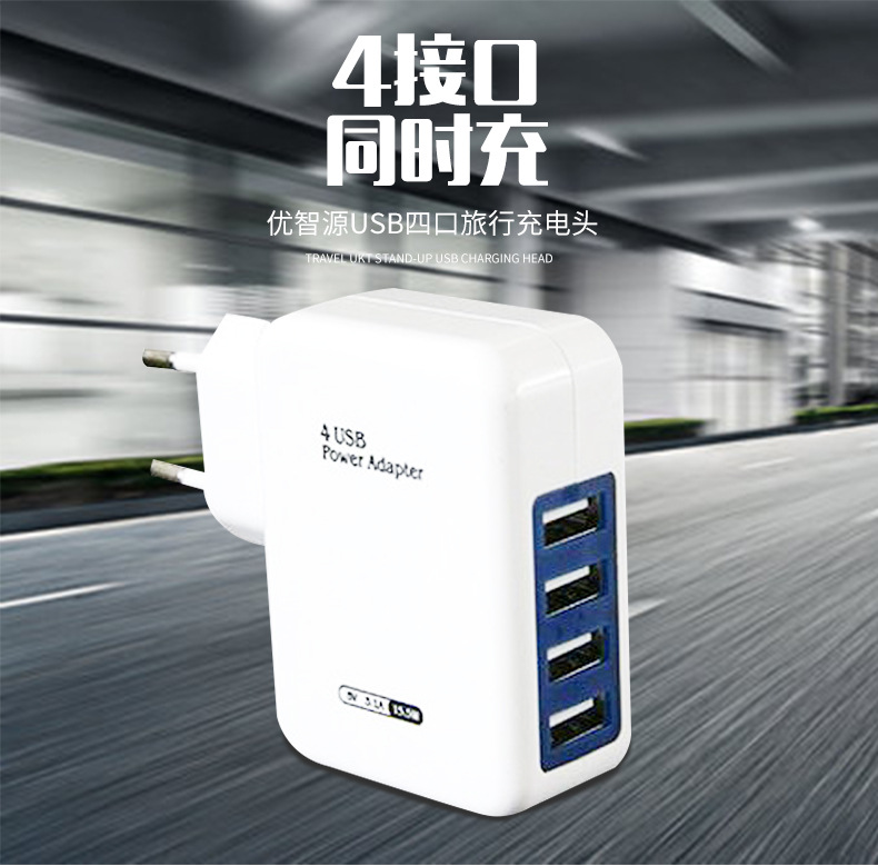 Universal Charger 4 USB Travel Charger Multi-Interface USB Charger