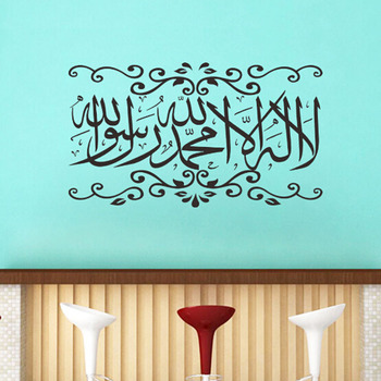 Home Decor Vinyl Islamic Sticker Mashallah Buy Islamic Sticker Mashallah Islamic Sticker Vinyl Sticker Product On Alibaba Com