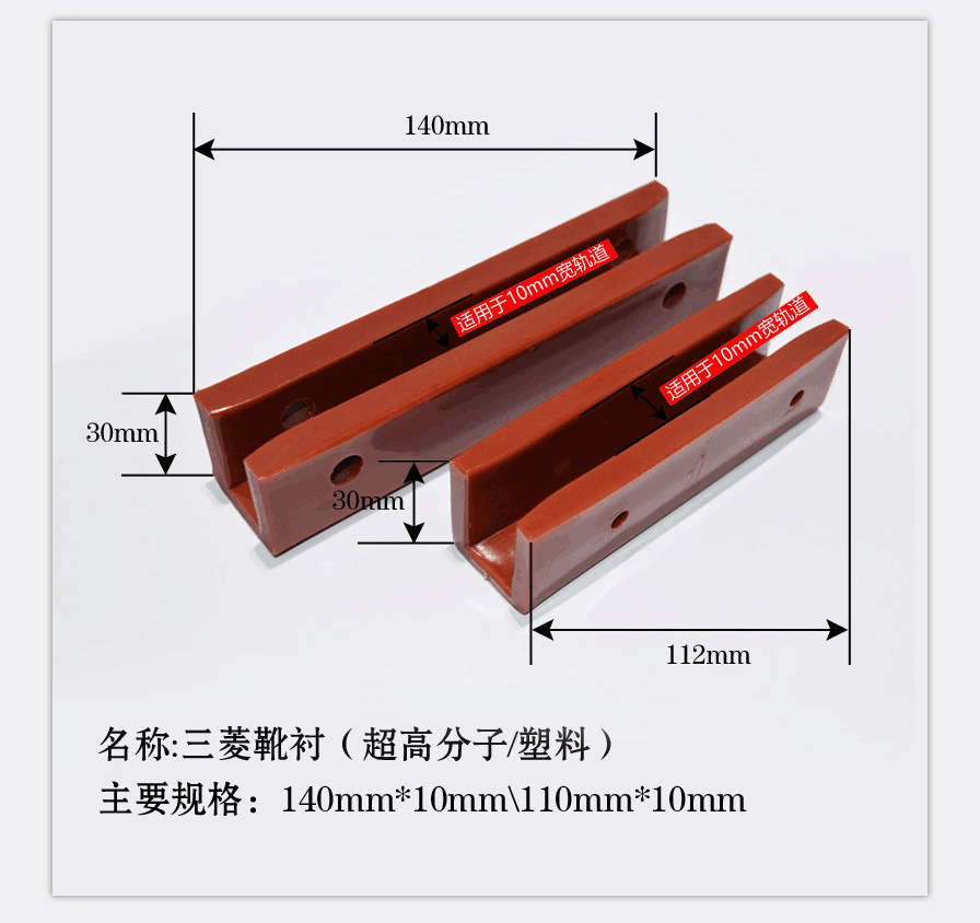 Elevator parts guide shoe insert/guide shoe busher for rail 10/16mm