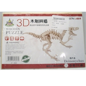 Brand new 3d puzzle wooden with high quality BK92991-062