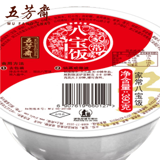 Wufangzhai Babao Fan Glutinous Can Rice Chinese Healthy Food