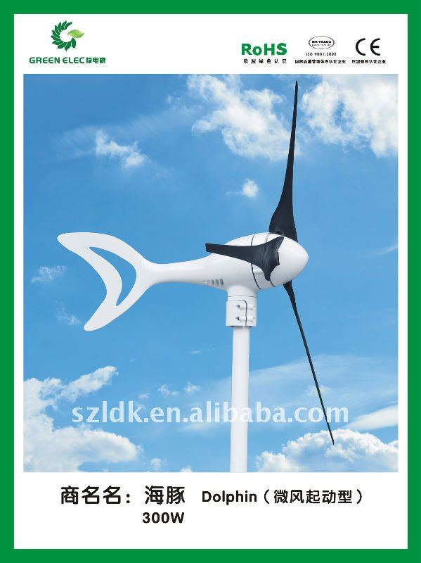 300W Wind turbines/generators/mill/energy/power