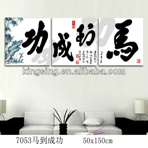Chinese calligraphy of oil painting