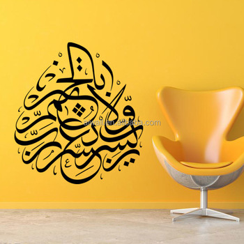 4009 Muslim Culture Wall Murals 3d Embellishments Arabic Wall Art ...