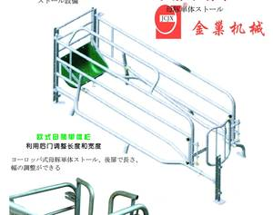 ^ Piggery Gestation Crate for pigs with good quality