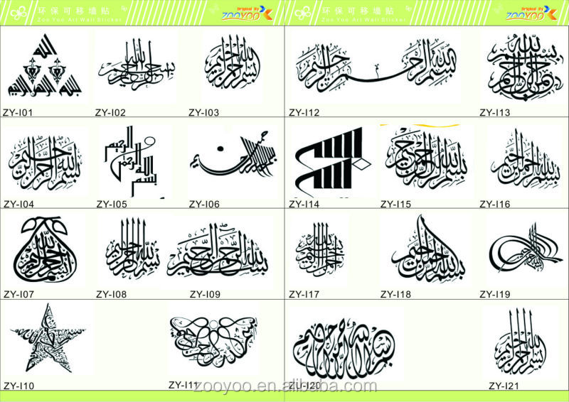 Muslim Stickers ZooYoo Decorative Stickers Art Vinyl Home Decor Islamic  Decorations Islamic Wall Stickers(ZY Part 87