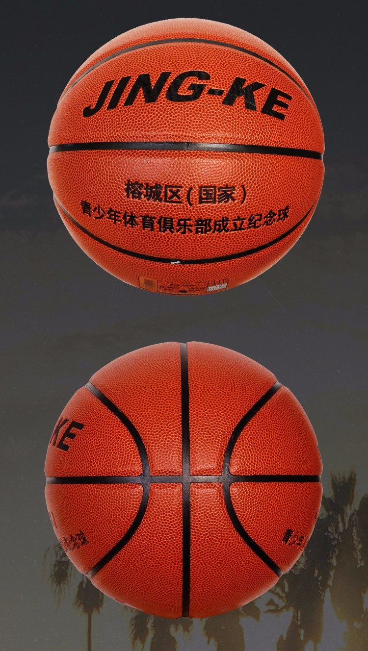 Microfiber PU foam Carcass Basketball
