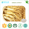 China largest ginseng herbal extract factory supply high quality panax ginseng root extract,ginseng extract powder,ginsenoside