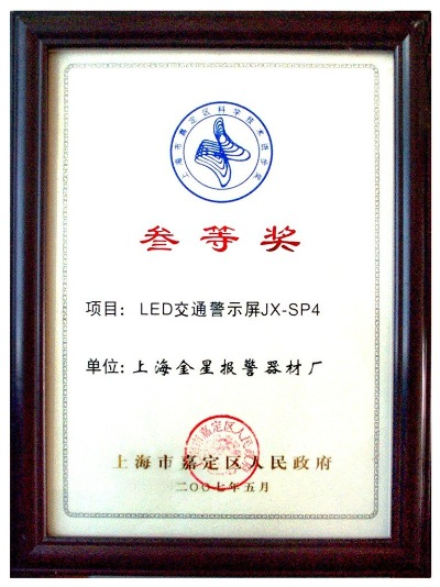 Jiading District of Shanghai Science and Technology Progress Award