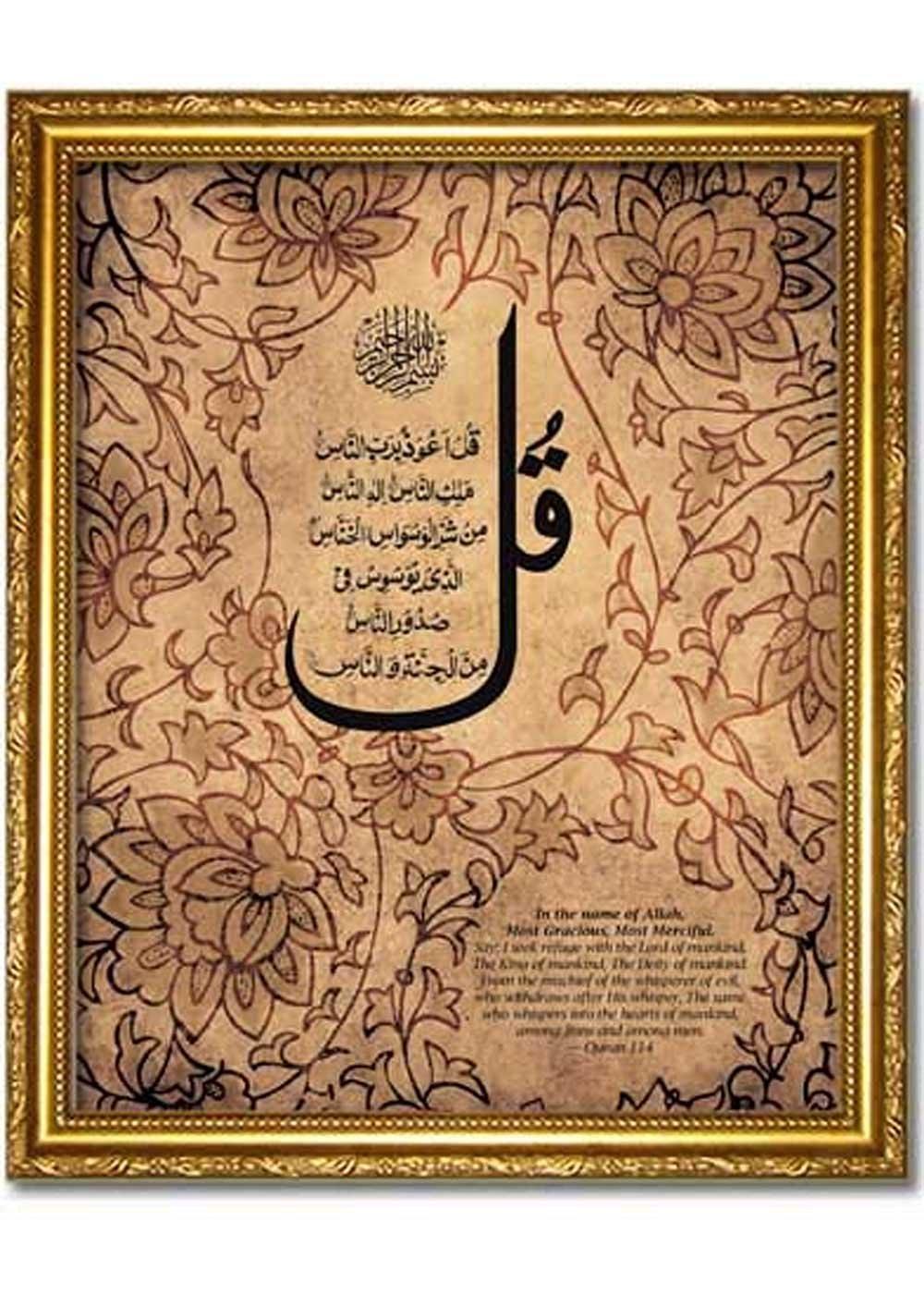 Buy Quranic Dua Calligraphy. Surah 114. Large Faux Canvas Frame ...