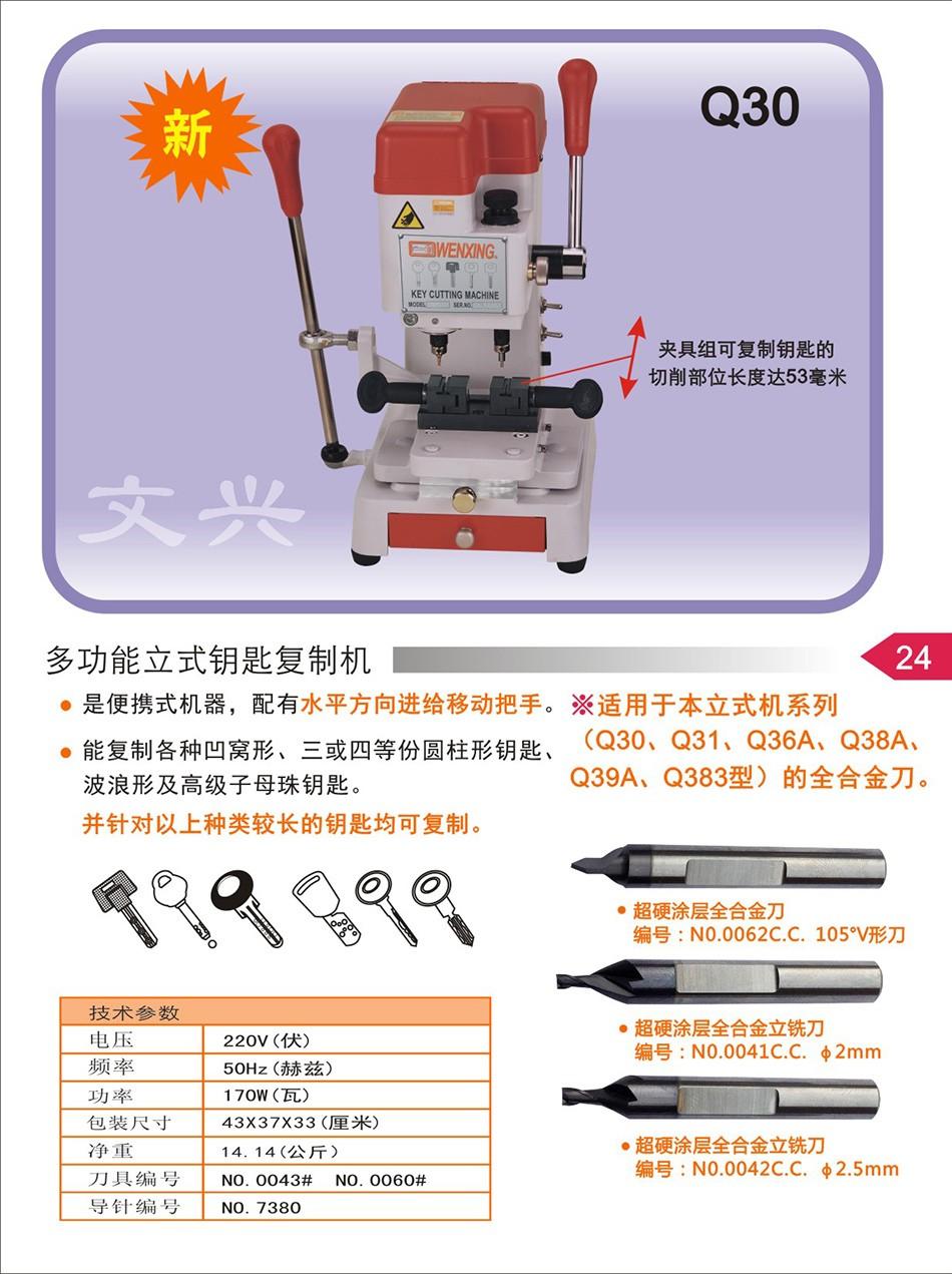Wenxing 218-f Key Cutting Copy Machine - Buy Wengxing Key ...